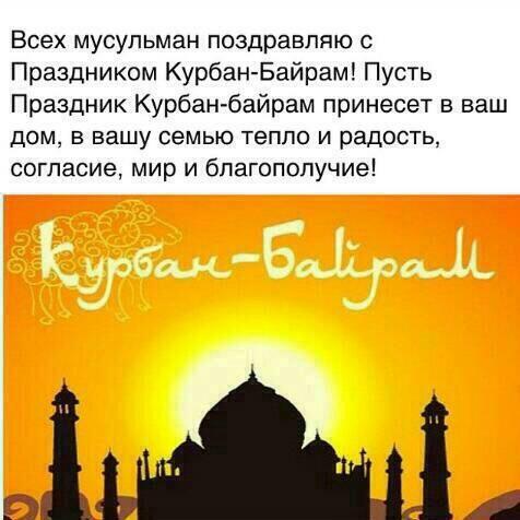 Картинки курбан-байрам поздравление на русском языке